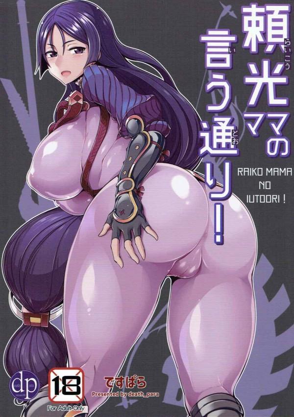 頼光ママの言う通り! (Fate Grand Order) (1)