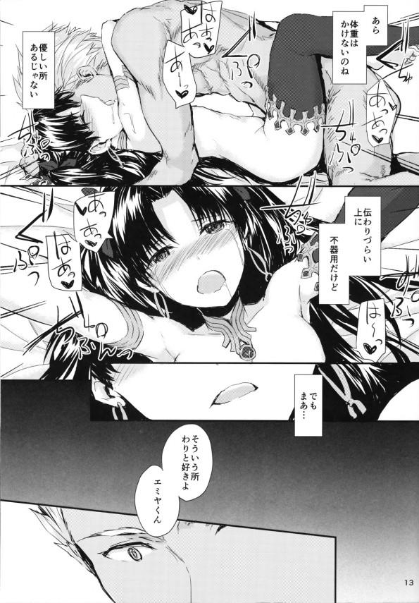 エミヤの部屋に逃げ込んだイシュタルは身体の記憶もありついつい彼とエッチしちゃうww【FGO エロ漫画・エロ同人】 (15)
