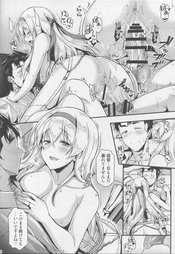 翔鶴ともっともっとイチャイチャしたい!! (艦隊これくしょん -艦これ-) (23)