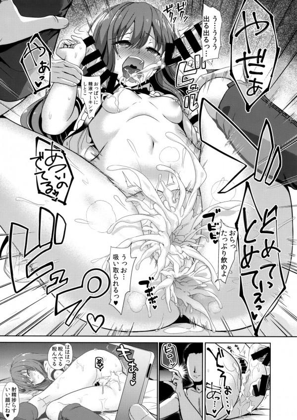天子ちゃんが生意気だから男たちが集まって好き放題に輪姦しちゃうwww【東方 エロ漫画・エロ同人】 (16)