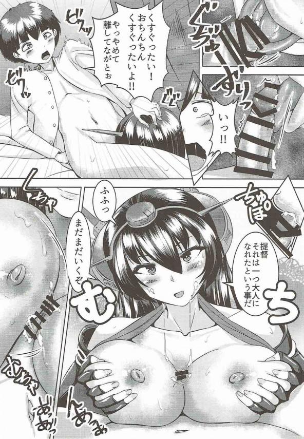 【艦これ エロ漫画・エロ同人】一緒に寝てたショタ提督が発情したのでヌいてあげる長門!最後はイチャラブSEXで中だしフィニッシュ♪ (11)