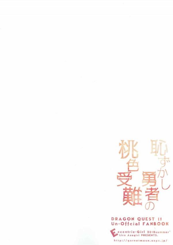 夜這いしてきたセーニャに勇者の旅の間に堪った性欲を発散させてもらうww【ドラクエ エロ漫画・エロ同人】 (22)