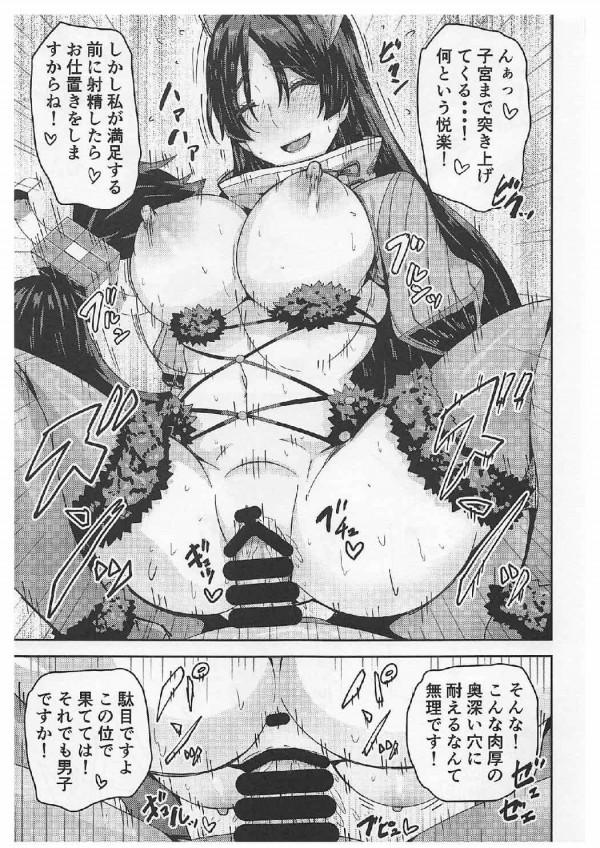 【FGO エロ漫画・エロ同人】頼光ママとのソーププレイからドスケベ下着のマシュも加えて3Pセックス♪ (20)