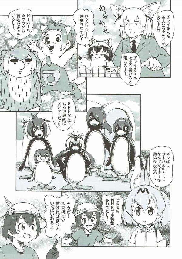 たべっこフレンズ (けものフレンズ) (8)