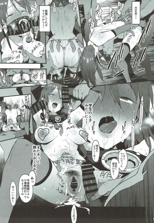 大学時代に酔ったところを犯された経験のある三船さんはクズ男たちと再会してしまい、再び快楽を身体に刻み込まれるwww【デレマス エロ漫画・エロ同人】 (18)