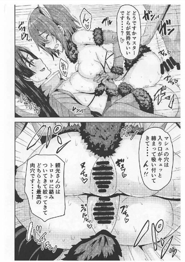 【FGO エロ漫画・エロ同人】頼光ママとのソーププレイからドスケベ下着のマシュも加えて3Pセックス♪ (21)