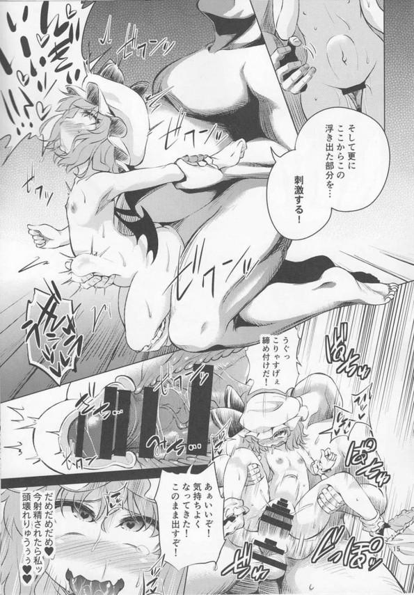 自分が精液大好きの変態マゾだと思い出したレミリアは男たちに犯されて心も身体も満たされるww【東方 エロ漫画・エロ同人】 (14)