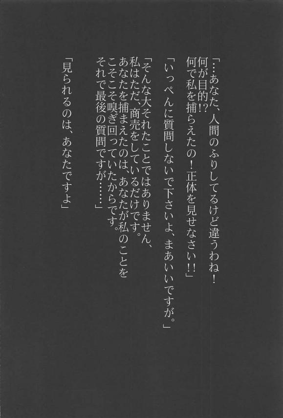捕まってしまったうどんげさんは拘束され、タコの触手で快楽調教されてしまうww【東方 エロ漫画・エロ同人】 (3)
