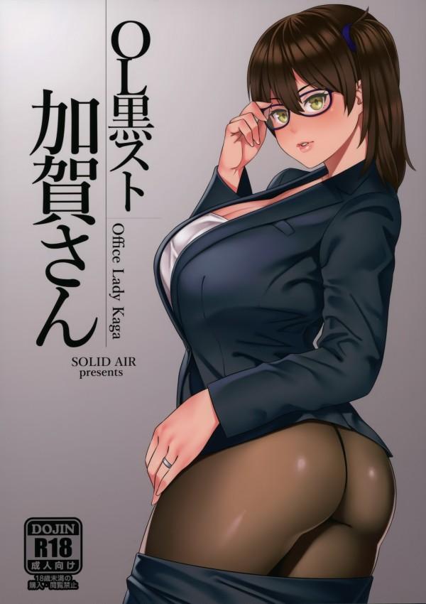 OL黒スト加賀さん (艦隊これくしょん -艦これ-) (1)