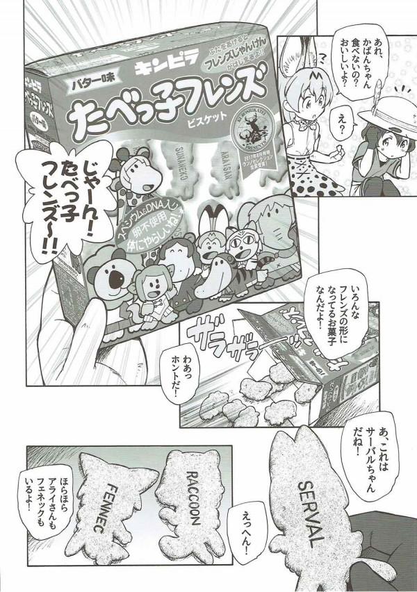 たべっこフレンズ (けものフレンズ) (5)