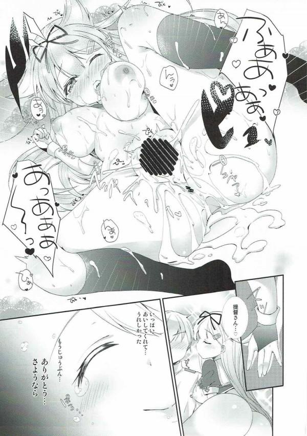 怪我をして倒れた夕立は記憶障害を患い提督のことも忘れてしまい戦い方もすっかり変わって…【艦これ エロ漫画・エロ同人】 (44)