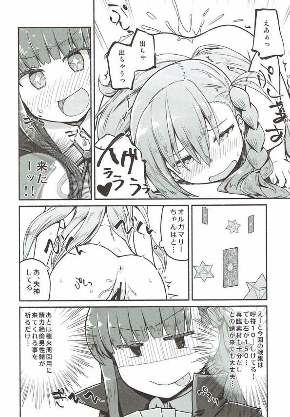 【FGO エロ漫画・エロ同人】オルガマリーが鬼イキ耐久ゲーで脱出を目指すwww (13)