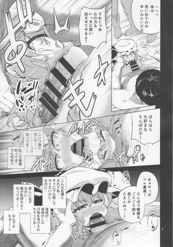 自分が精液大好きの変態マゾだと思い出したレミリアは男たちに犯されて心も身体も満たされるww【東方 エロ漫画・エロ同人】 (8)