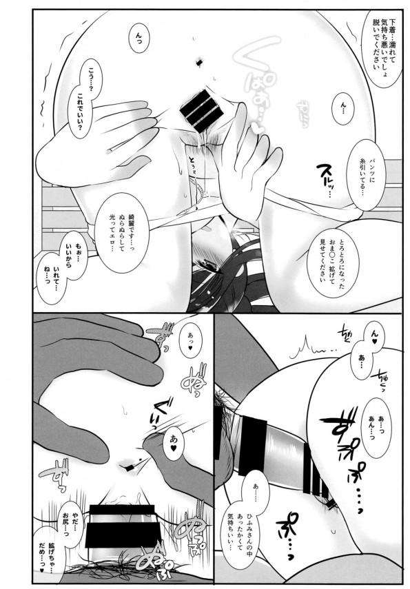 【NEW GAME! エロ漫画・エロ同人】ひふみの家の泊まらせてもらった彼氏は我慢できずに彼女とイチャラブセックスしたがる♪ (7)