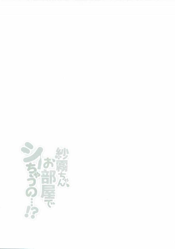 正宗が外出するまでおしっこを我慢していた紗霧ちゃんだったがペットボトルにすることにwww【エロマンガ先生 エロ同人誌・エロ漫画】 (14)
