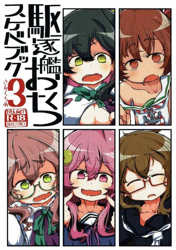 駆逐艦おくちスケベブック3 さんくちめ (艦隊これくしょん -艦これ-) (1)