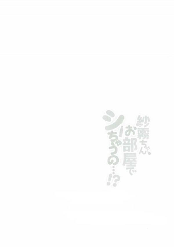 正宗が外出するまでおしっこを我慢していた紗霧ちゃんだったがペットボトルにすることにwww【エロマンガ先生 エロ同人誌・エロ漫画】 (17)