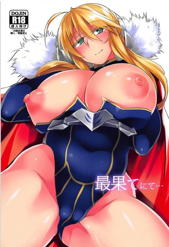 最果てにて… (Fate Grand Order) (1)