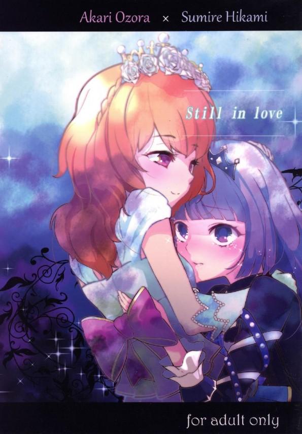 Still in love (アイカツ!) (1)