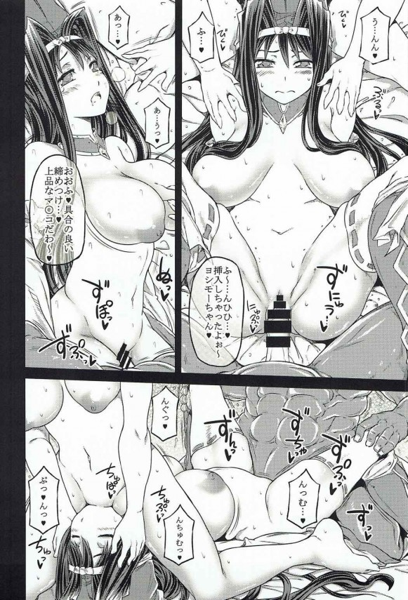 姉弟のセックスをさせた後は被害者同士傷の舐めあいついでに生ハメするwww【戦国乙女 エロ漫画・エロ同人】 (11)