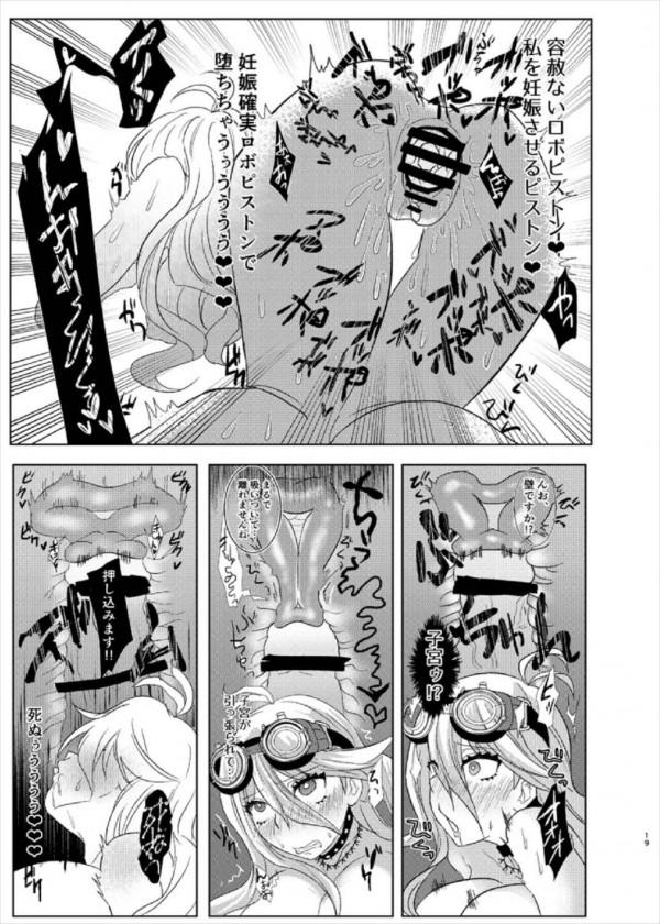 入間にデカチンをつけられたキーボはチンポを治めるべく彼女と生ハメセックスするwww【ダンガンロンパ エロ漫画・エロ同人】 (18)