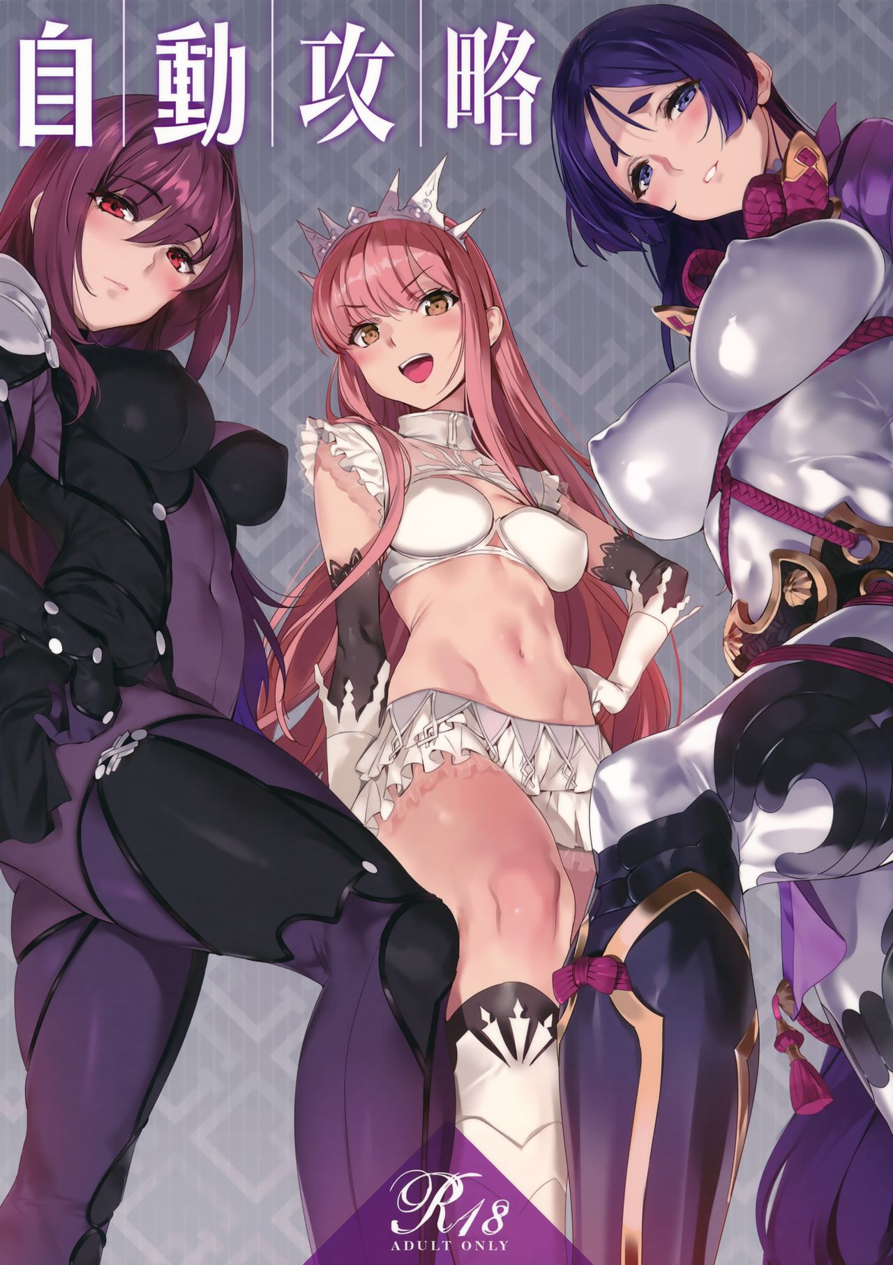 自動攻略 (Fate Grand Order) (1)