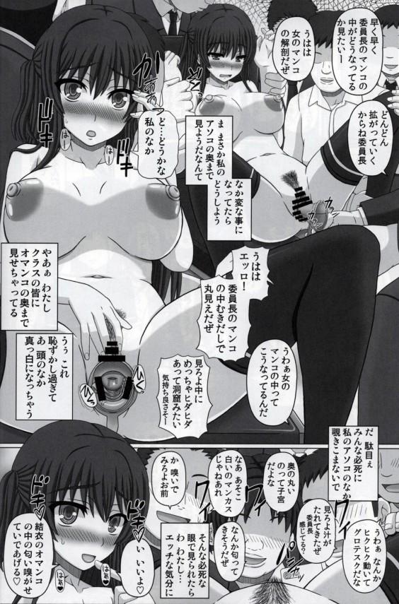クラスメイトに犯された挙句、先生にも犯されて孕まされた委員長はクラスの妊娠ペットになるwww (25)