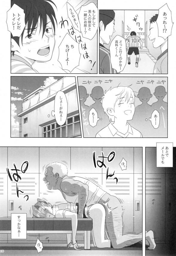 【エロ漫画・エロ同人】彼氏持ちのJCは寝ている隙にキモデブの体育教師に犯されてしまい、それをネタに身体の関係を求められるwww (15)