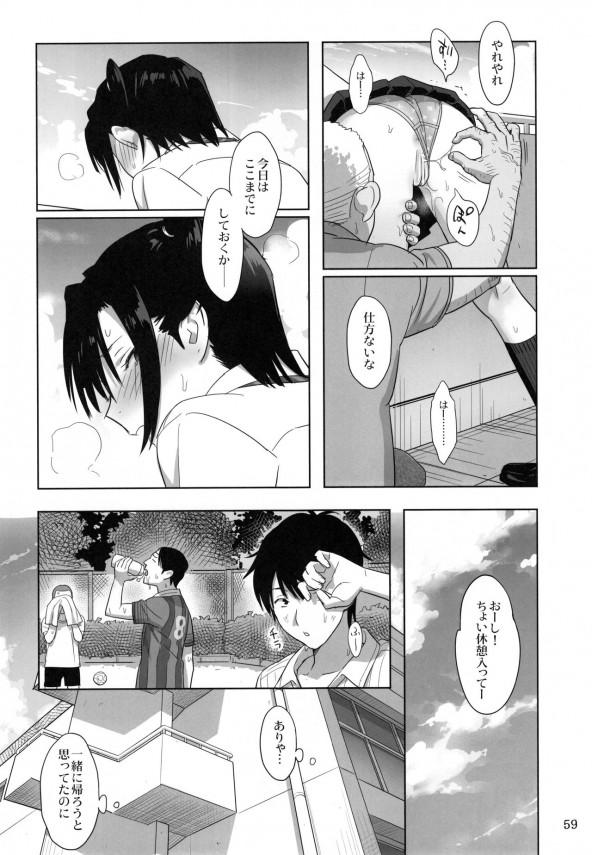 【エロ漫画・エロ同人】彼氏持ちのJCは寝ている隙にキモデブの体育教師に犯されてしまい、それをネタに身体の関係を求められるwww (58)