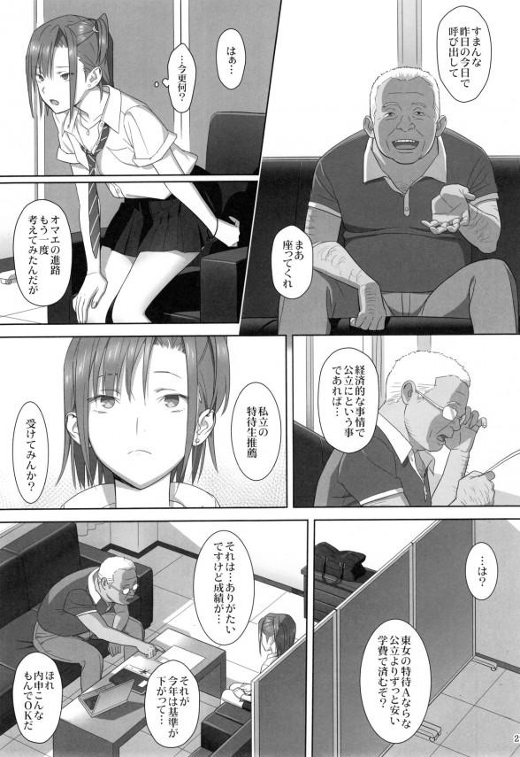 【エロ漫画・エロ同人】彼氏持ちのJCは寝ている隙にキモデブの体育教師に犯されてしまい、それをネタに身体の関係を求められるwww (28)