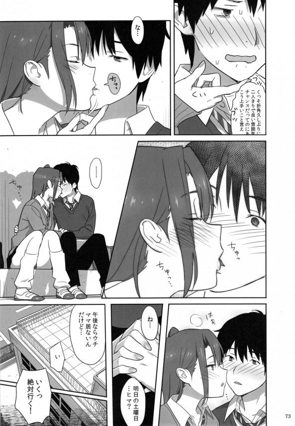 【エロ漫画・エロ同人】彼氏持ちのJCは寝ている隙にキモデブの体育教師に犯されてしまい、それをネタに身体の関係を求められるwww (72)