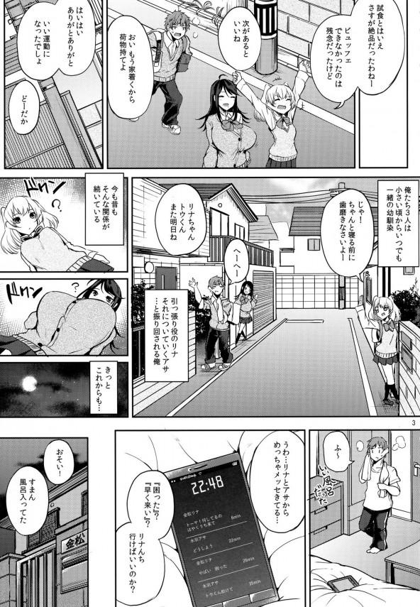 【エロ漫画】幼馴染二人と変わらない日常を過ごしていたそんなある日【無料 エロ同人】(4)