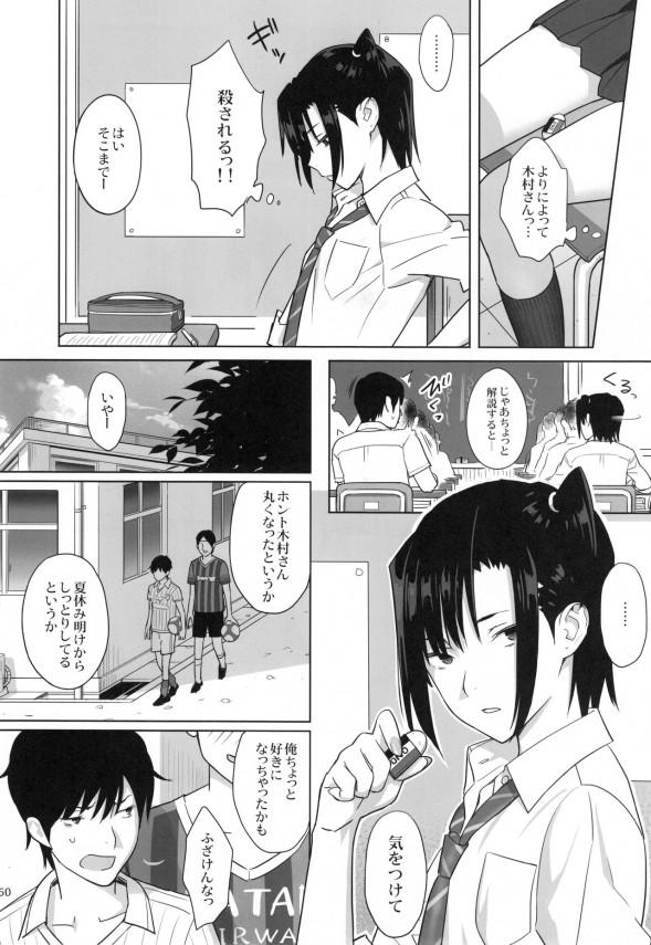 【エロ漫画・エロ同人】彼氏持ちのJCは寝ている隙にキモデブの体育教師に犯されてしまい、それをネタに身体の関係を求められるwww (49)