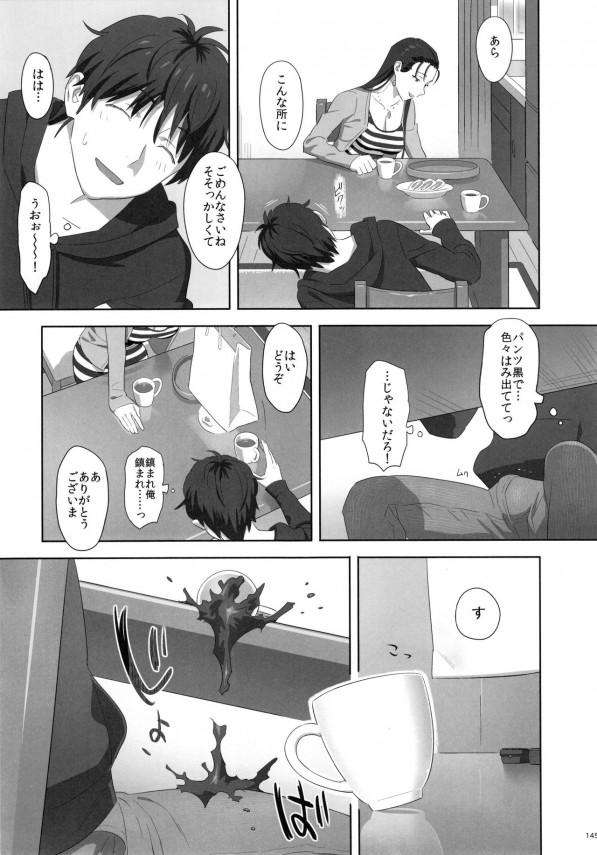 【エロ漫画・エロ同人】彼氏持ちのJCは寝ている隙にキモデブの体育教師に犯されてしまい、それをネタに身体の関係を求められるwww (144)