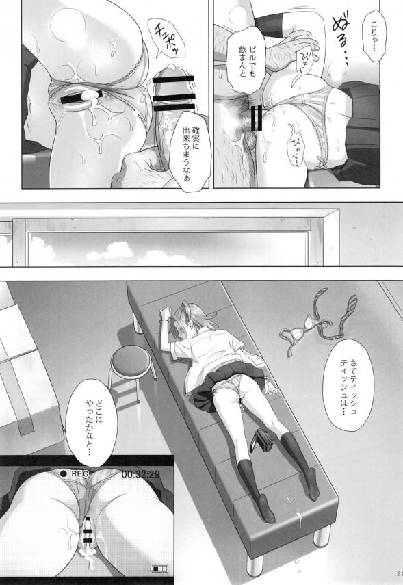 【エロ漫画・エロ同人】彼氏持ちのJCは寝ている隙にキモデブの体育教師に犯されてしまい、それをネタに身体の関係を求められるwww (20)