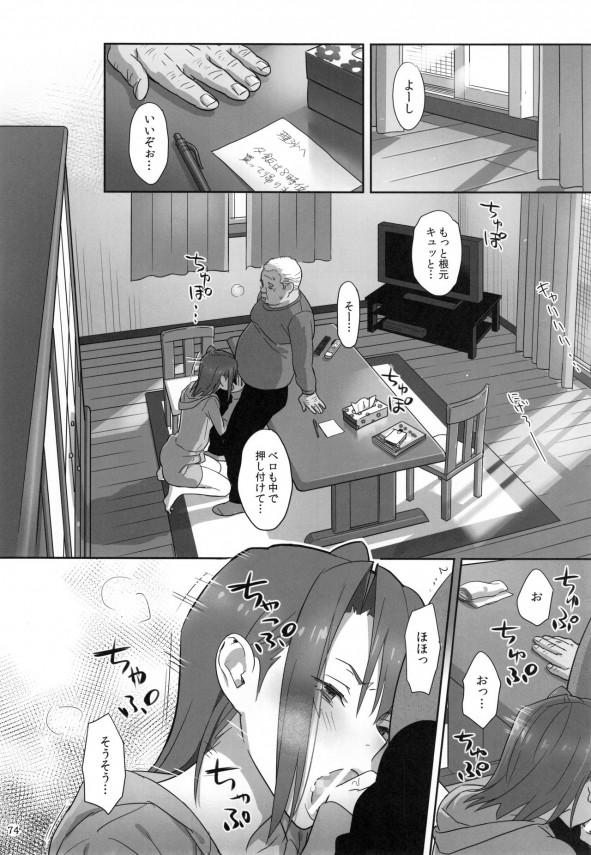 【エロ漫画・エロ同人】彼氏持ちのJCは寝ている隙にキモデブの体育教師に犯されてしまい、それをネタに身体の関係を求められるwww (73)