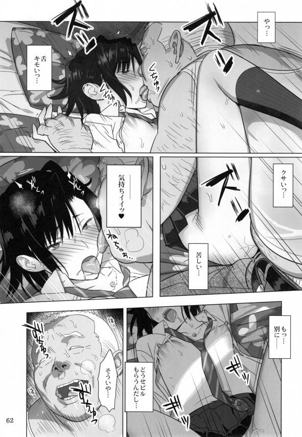 【エロ漫画・エロ同人】彼氏持ちのJCは寝ている隙にキモデブの体育教師に犯されてしまい、それをネタに身体の関係を求められるwww (61)