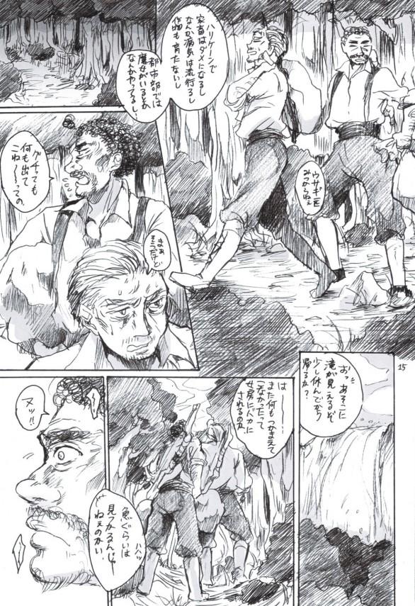 【エロ漫画】巨乳のエルフがエロ過ぎたから犯しまくって人間チンポの味を覚えさせてやったw【無料 エロ同人誌】 (14)