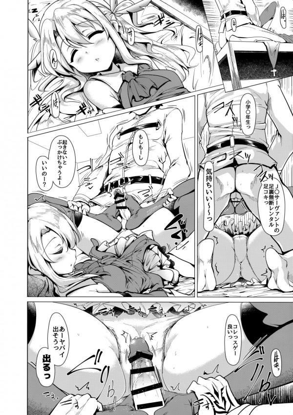 イリヤが勝手にマイルームで寝てたから幼女サーヴァントとエッチな魔力供給するwww【FGO エロ漫画・同人誌】 (7)