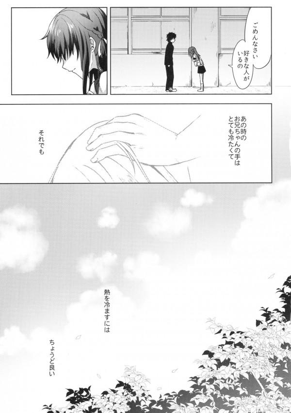 【エロ漫画】兄妹ものの本を友達から借りていた妹は慕っていた兄とイチャラブセックスする♪【無料 エロ同人誌】 (28)