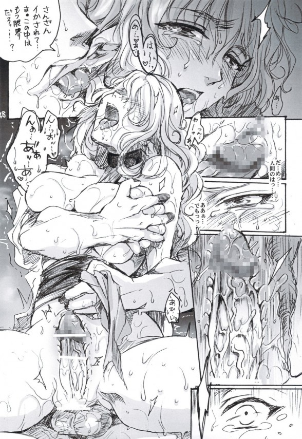 【エロ漫画】巨乳のエルフがエロ過ぎたから犯しまくって人間チンポの味を覚えさせてやったw【無料 エロ同人誌】 (47)