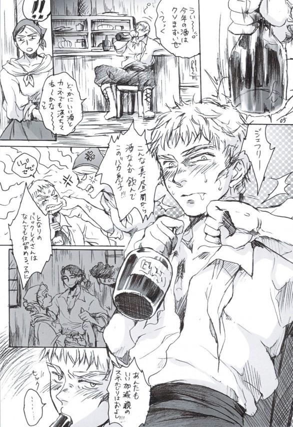 【エロ漫画】巨乳のエルフがエロ過ぎたから犯しまくって人間チンポの味を覚えさせてやったw【無料 エロ同人誌】 (4)