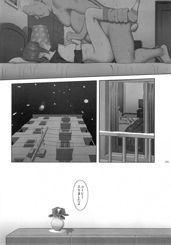 【エロ漫画・エロ同人】彼氏持ちのJCは寝ている隙にキモデブの体育教師に犯されてしまい、それをネタに身体の関係を求められるwww (132)