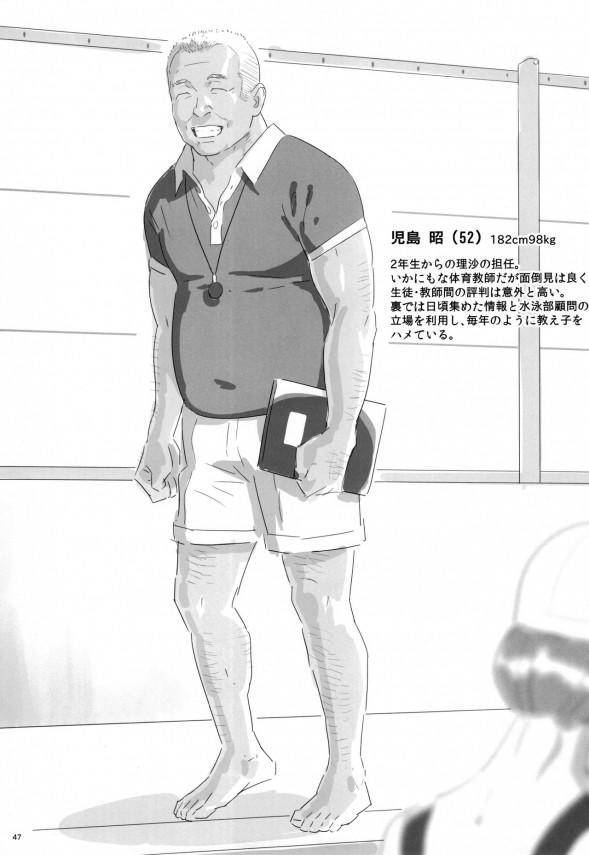 【エロ漫画・エロ同人】彼氏持ちのJCは寝ている隙にキモデブの体育教師に犯されてしまい、それをネタに身体の関係を求められるwww (46)