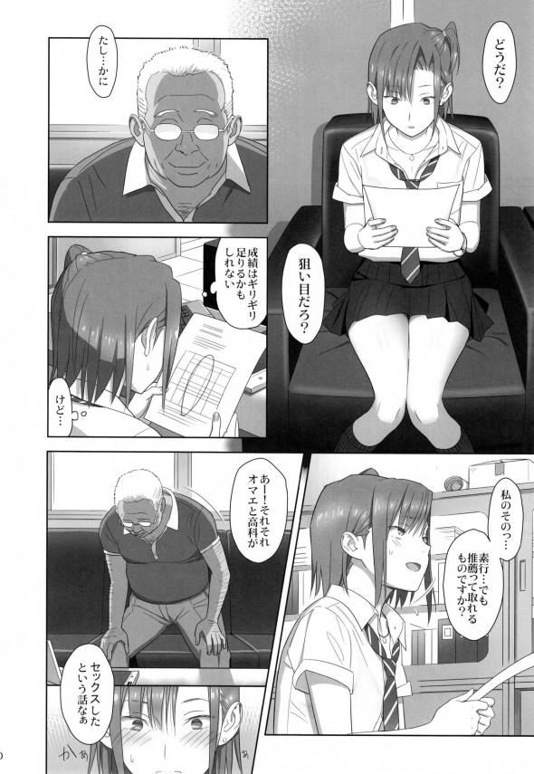 【エロ漫画・エロ同人】彼氏持ちのJCは寝ている隙にキモデブの体育教師に犯されてしまい、それをネタに身体の関係を求められるwww (29)