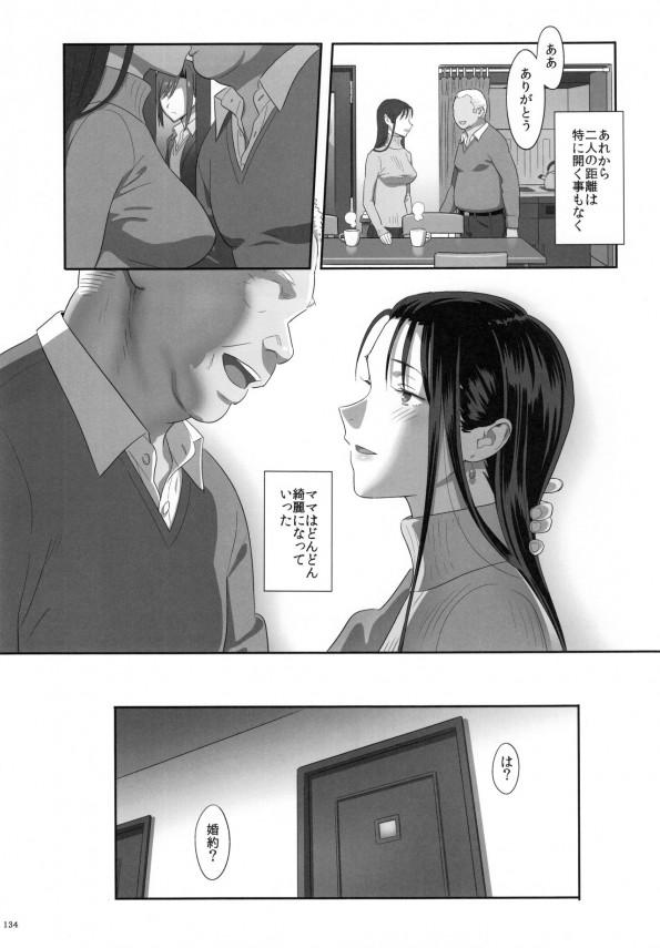 【エロ漫画・エロ同人】彼氏持ちのJCは寝ている隙にキモデブの体育教師に犯されてしまい、それをネタに身体の関係を求められるwww (133)