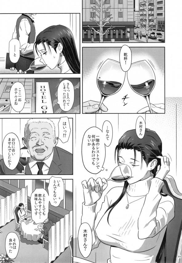 【エロ漫画・エロ同人】彼氏持ちのJCは寝ている隙にキモデブの体育教師に犯されてしまい、それをネタに身体の関係を求められるwww (92)