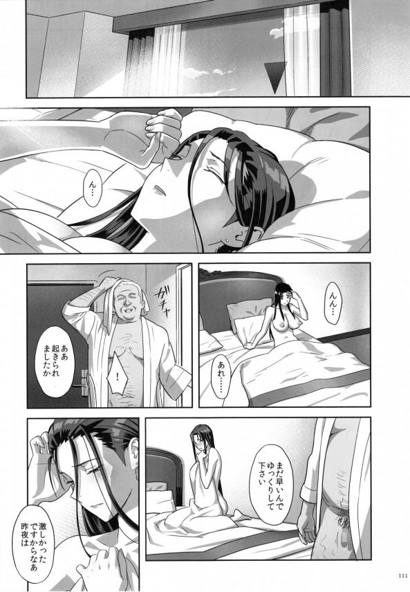 【エロ漫画・エロ同人】彼氏持ちのJCは寝ている隙にキモデブの体育教師に犯されてしまい、それをネタに身体の関係を求められるwww (110)