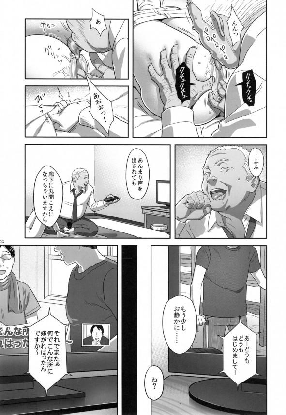 【エロ漫画・エロ同人】彼氏持ちのJCは寝ている隙にキモデブの体育教師に犯されてしまい、それをネタに身体の関係を求められるwww (101)