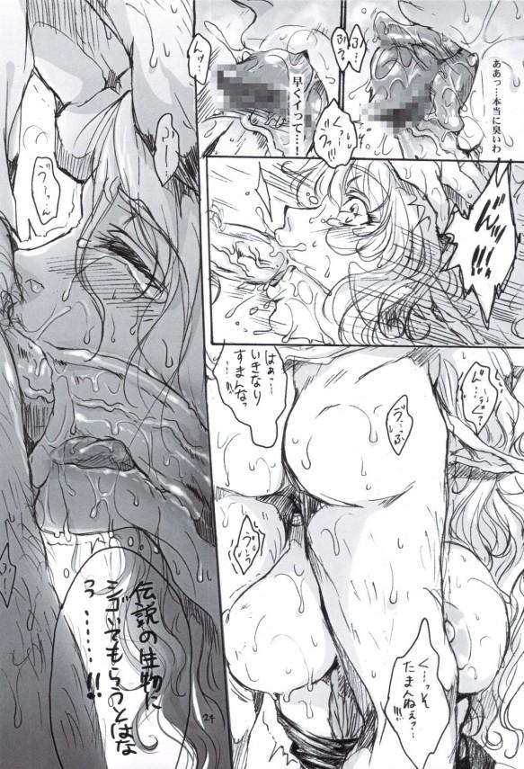 【エロ漫画】巨乳のエルフがエロ過ぎたから犯しまくって人間チンポの味を覚えさせてやったw【無料 エロ同人誌】 (23)